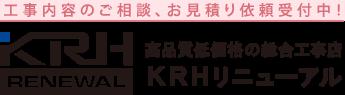 KRHリニューアル株式会社
